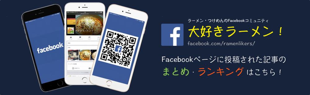 ramen_menu_fb