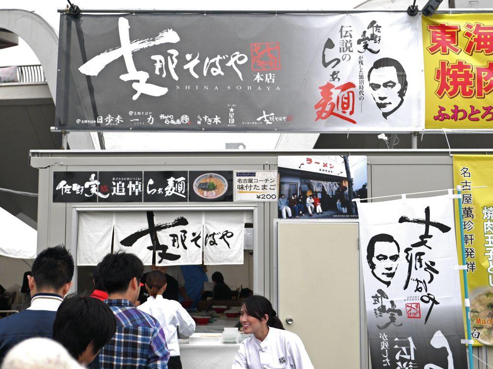 tokyoramenshow2014214