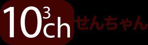せんちゃん – 1000ch – | Senchan