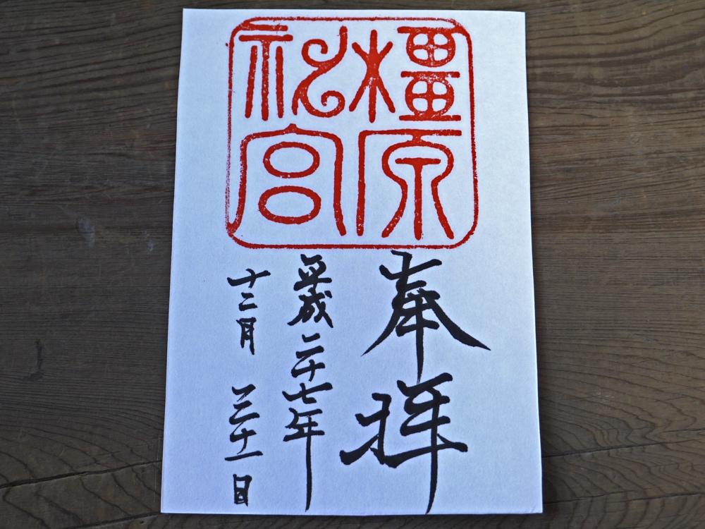 kashihara0103