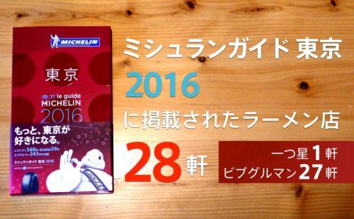 【完全保存版】『ミシュランガイド東京2016』に掲載された日本を代表するラーメン店 28軒