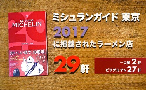 【完全保存版】『ミシュランガイド東京2017』に掲載された日本を代表するラーメン店 29軒